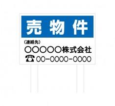 募集告知に 「売物件 3」建植タイプ 規格木枠トタン看板 【TSYA-009】