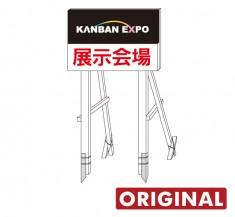 建植用脚セット付き オリジナル木枠トタン看板 【TSO-002】