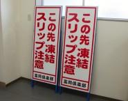 凍結 スリップ注意 工事看板 社名入れあり NT-A097 富岡倶楽部様