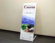 デザイン製作からでも注文可 片面看板 59-28 L-1435スタンド Cocoran様