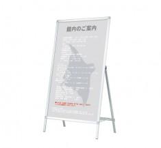 ウエイト設置可能 A型スタンド看板 片面タイプ ASサイン AS-915