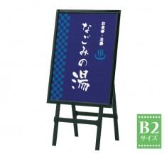 ポスタースタンド屋外用シートタイプ 【PO-820B】 B2ポスター対応サイズ