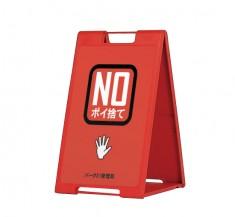 ABS樹脂製 小型Aサイン 錆びない看板 スタンドプレート 【SP-601】