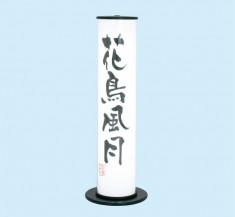 円筒型電飾看板 サークルライトサイン スタンドタイプ・灯具あり 【EN-311】