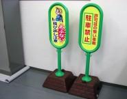 オリジナルデザインも可能 サインポスト 867-G コミュニティワン株式会社様 本体カラー:グリーン