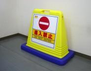 進入禁止看板 片面表示 樹脂看板 874-1 サインキューブ 株式会社養三様