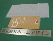 ステンレス切文字 CSUS 株式会社ホームデザイン様