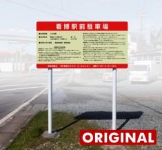 アルミ板タイプ 支柱付き片面サイン 【AMS-001】