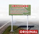 支柱付き片面サイン アルミ複合板タイプ 【AMS-003】