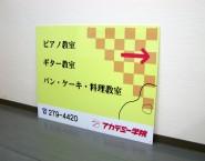 デザイン費込み サイズ自由 オリジナルアルミパネル看板 APSO-001 アカデミー学院様