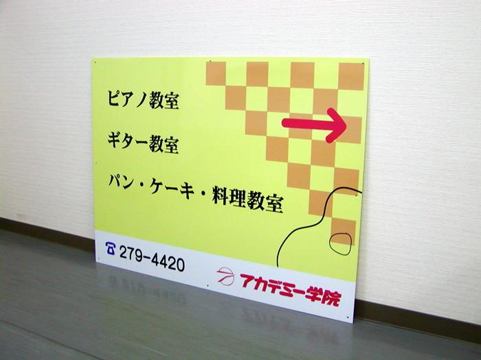 オリジナルアルミパネル看板 アカデミー学院様 APSO-001@看板博覧会