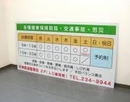 サイズも自由 オリジナルアルミパネル看板 APSO-001 株式会社アップビーチ様