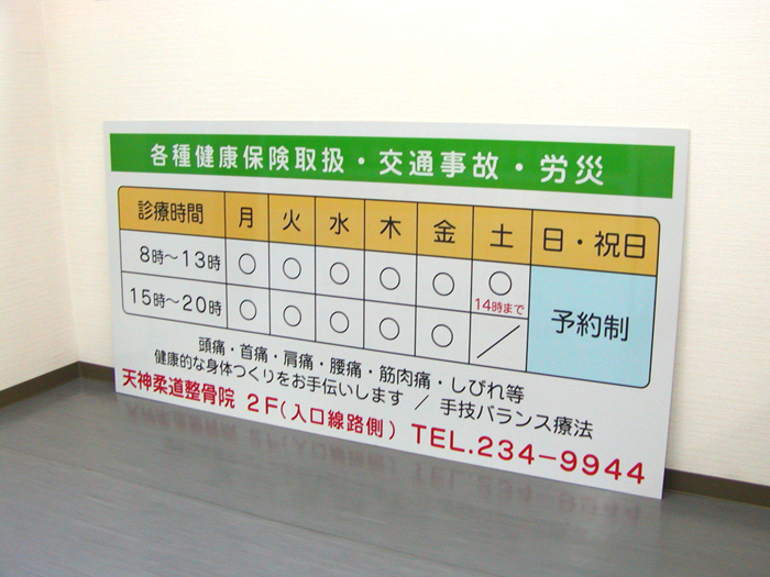 株式会社アップビーチ様 オリジナルアルミパネル看板 APSO-001製作事例@看板博覧会