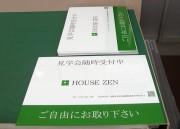 サイズ自由! オリジナルアルミパネル看板 APSO-001 株式会社ゼン・コーポレーション様