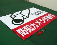 防犯カメラ作動中 規格デザイン アルミパネル APSS-033 株式会社関東電話通信様