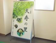 ASサイン 片面タイプ スタンド看板 AS-915 京都ペット霊園 天寿の里様