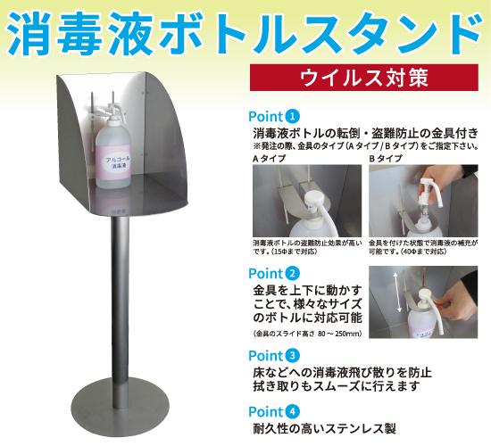 新型コロナウイルス対策消毒液ボトルスタンド