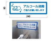 ウイルス対策消毒液ボトルスタンド オプション表示プレートA写真|看板博覧会