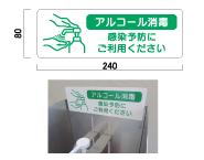 ウイルス対策消毒液ボトルスタンド オプション表示プレートB写真|看板博覧会