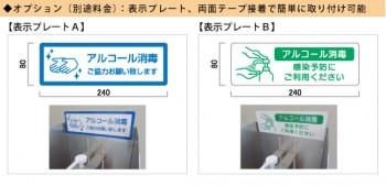 消毒液ボトルスタンドウイルス対策 オプション表示プレート説明用画像データ|看板博覧会