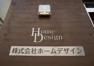 株式会社ホームデザイン様 【東京都】よりお客様のお声を頂戴いたしました(2)