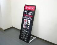 L型スタンド看板 59-28 L-1435スタンド 株式会社ミットジャパン様