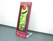 組み立て式片面スタンド 59-28 L-1435スタンド 株式会社ミットジャパン様