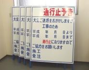 通行止予告 工事案内板 NT-A015 株式会社秋山建設様