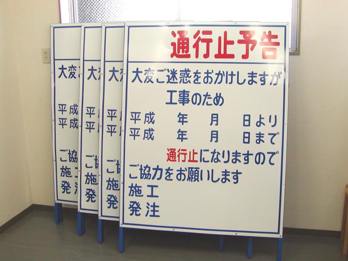 工事案内板 NT-A015 株式会社秋山建設様 通行止め予告 利用事例(実績例)集@看板博覧会