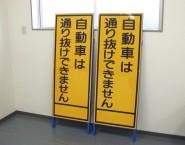 自動車通り抜け禁止用(反射タイプ) 工事警告表示板 NT-A094S 丸井産業(株)君津営業所様