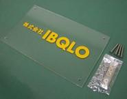 透明アクリル表札 ONP-001 壁付けタイプ 株式会社IBQLO様