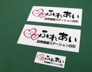 フルカラー出力仕上げオリジナル表札 ONP-003 株式会社海晃ホールディングス様