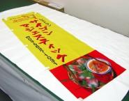 フルカラー仕上げ 600×1800 オリジナルのぼり旗 (株)サイゴンマジェスティック様