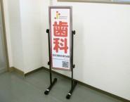 傾斜地対応スタンド 脚調節可能 PL-30S 坂本歯科医院様
