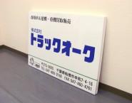 オリジナル木枠トタン看板 横型面板タイプ 株式会社トラックオーク様 TSO-001