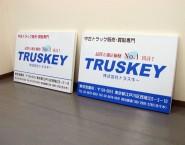 オリジナル木枠トタン看板 横型・板面のみタイプ TSO-001 株式会社トラスキー様