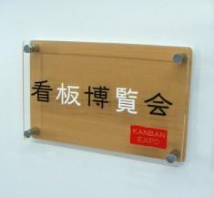木目調2層式タイプ メイプル仕様 オリジナル表札【WNP-001】