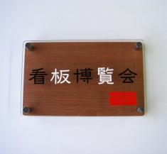 木目調2層式タイプ ウォールナット(薄茶)仕様 オリジナル表札【WNP-002】