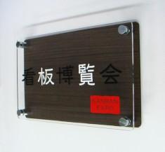 木目調2層式タイプ ウォールナット(茶)仕様 オリジナル表札【WNP-003】