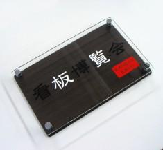 木目調2層式タイプ ウォールナット(濃茶)仕様 オリジナル表札【WNP-004】