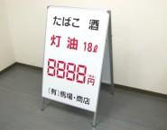 マグネット特注仕様 A-2609 両面看板 Aサイン 株式会社日本エネルギー様
