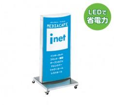 消費電力約79%ダウン! 両面スタンド看板 LED式アルミサイン 【ADO-701-II-LED】