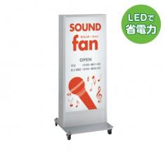 LED光源 アルミフレーム  LEDタイプアルミサイン 【ADO-920NE-LED】