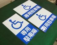 身障者専用駐車場 駐車場看板 APSC-017 株式会社大五建設様 規格デザインアルミパネル看板