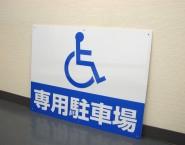身障者専用駐車場 駐車場関係 かるがも園様 アルミパネル看板 APSC-017
