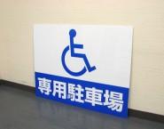身障者専用駐車場 アルミパネル看板 達輝施工管理株式会社様 APSC-017