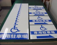身障者専用駐車場 アルミパネル 特定医療法人つくばセントラル病院様 APSC-017