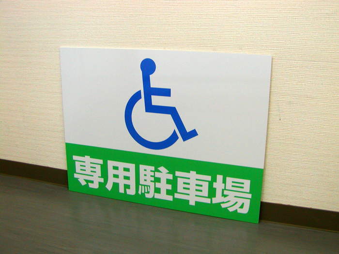 株式会社スタックス様 APSC-018 身障者専用駐車場 規格デザインパネル看板製作事例@看板博覧会