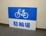 駐輪場 APSC-020 規格デザインアルミパネル看板 株式会社ABC甲府国母店様