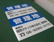 不動産関係会社様に アルミパネル看板 APSF-011 「管理地_2」 関西マテック株式会社様